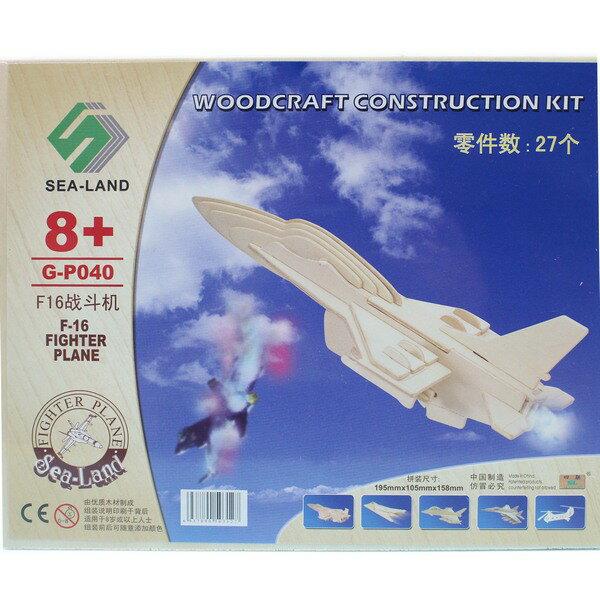 DIY木質拼圖模型 G-P040 F16戰鬥機 中2片入/一個入{促49} 木製飛機模型 四聯組合式拼圖 3D立體拼圖~鑫