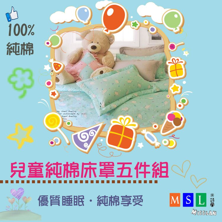 【MSL】童趣純棉床罩五件組《台灣製造》床單床組精梳棉 - 限時優惠好康折扣