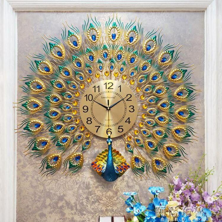 【限時下殺!85折!】掛鐘 鐘錶孔雀掛鐘客廳家用時尚歐式錶現代簡約靜音石英鐘創意大氣時鐘
