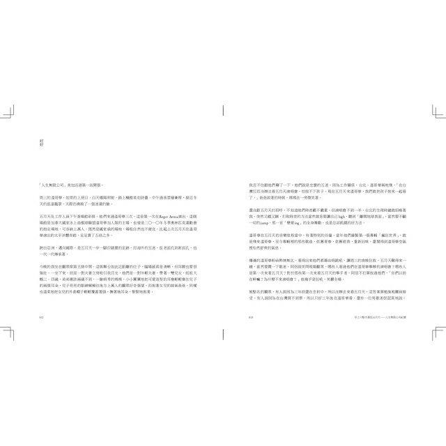 【預購】早上六點半遇見五月天:人生無限公司紀實(海報寫真簽名紀念版) 9