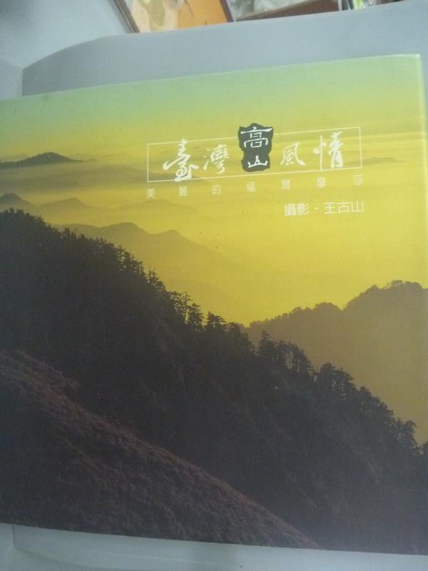 ~書寶 書T2/攝影_ZHI~ 高山風情_王古山