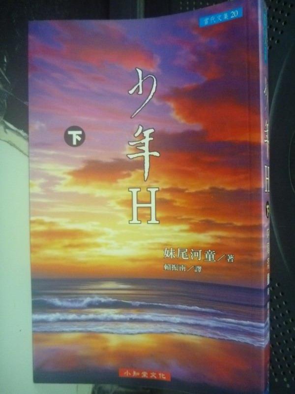 【書寶二手書T8/翻譯小說_LGK】少年H(下)_妹尾河童/著,