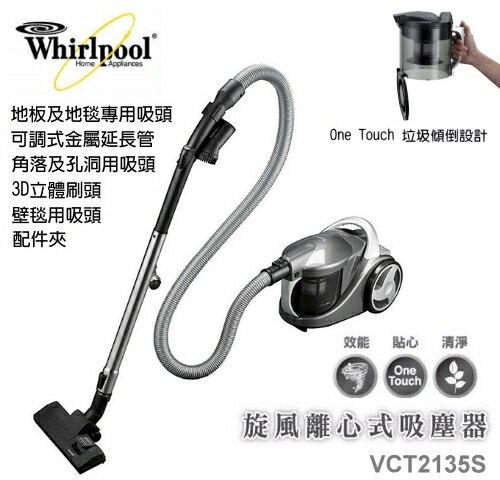 <br/><br/>  【佳麗寶】-(whirlpool 惠而浦) 350W無袋式旋風集塵吸塵器【VCT2135S】<br/><br/>