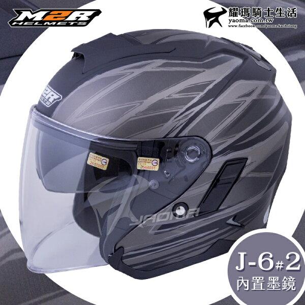 M2R安全帽J-6#2消光黑黑銀內鏡雙鏡片內襯可拆半罩帽34罩帽通勤J6耀瑪騎士機車部品