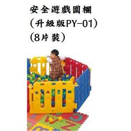 【淘氣寶寶】【CHING-CHING親親】兒童安全遊戲 圍欄/柵欄(8片裝) (PY-01) 不含小球與地墊