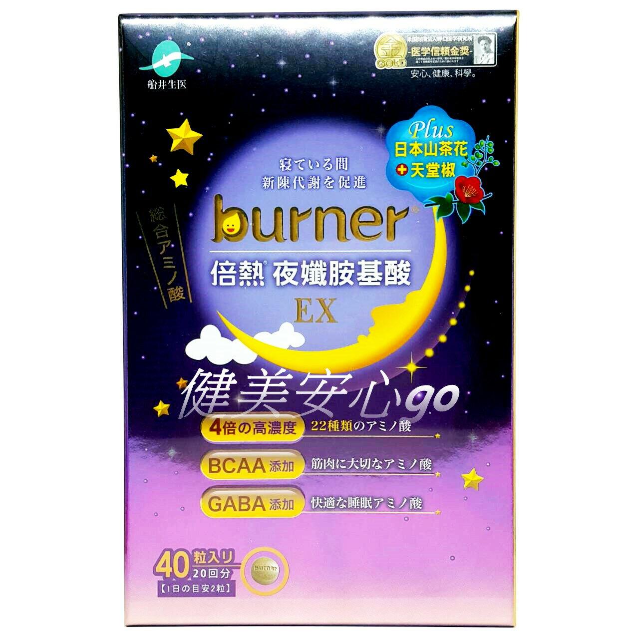 【船井burner 倍熱夜孅胺基酸EX 40粒/盒】 每粒430mg ?健美安心go?