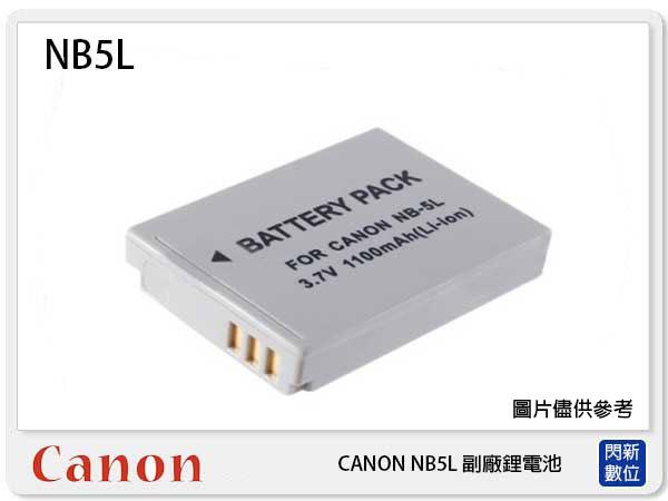 【免運費】CANONNB-5L副廠電池(NB5L)IXUS850860870,PowerShotS100