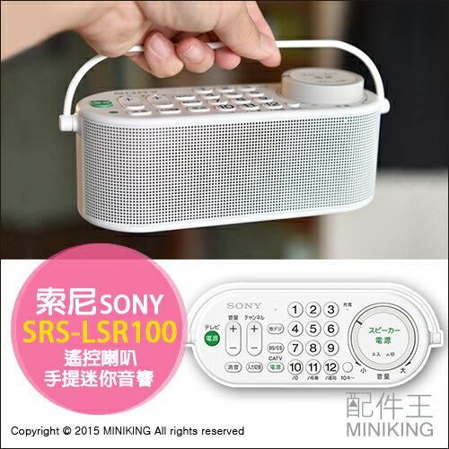 <br/><br/>  【配件王】日本代購 SONY SRS-LSR100 遙控器喇叭 迷你手提音響 遠端電視音響<br/><br/>