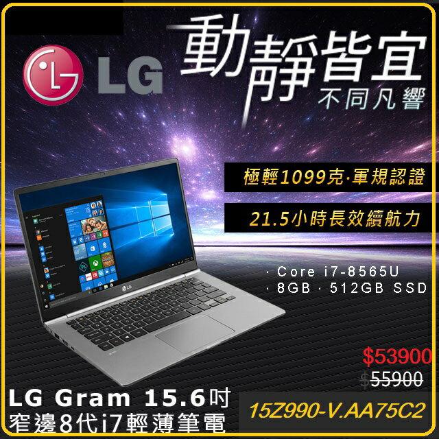 LG 樂金 Gram 15Z990-V.AA75C2 15.6吋FHD 極緻輕薄筆電 銀/i7-8565U/8G/512G SSD/Win10)