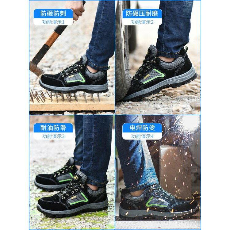 勞保鞋男士防砸防刺穿輕便耐磨焊工安全鞋夏季透氣防臭老保工作鞋