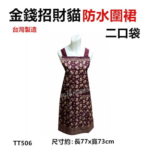 JG~紅色金錢招財貓防水圍裙台灣製造二口袋圍裙,咖啡店市場園藝餐飲業早餐店護士廚房制服圍裙