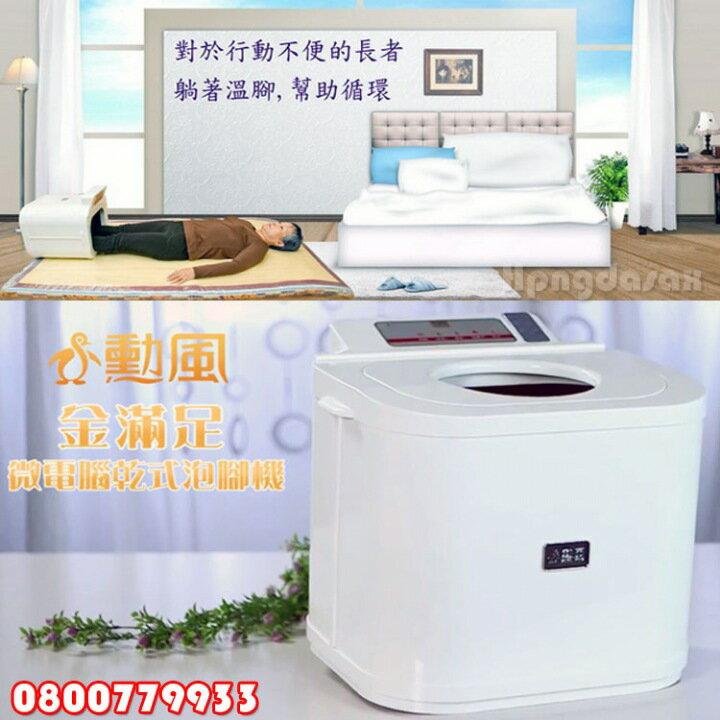 醫療級遠紅外線足浴溫熱器(3998H)【3期0利率】【本島免運】
