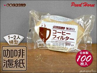 快樂屋♪ 寶馬牌 日本製【梯型 咖啡濾紙 1-2人】100枚入 JA-P-010-101 適用101三孔陶瓷 濾杯.濾器