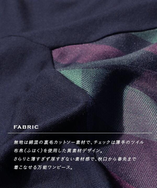 日本 e-zakkamania  /  秋冬異材拼接格紋連身裙  /  32603-2000289  /  日本必買 日本樂天直送  /  件件含運 7