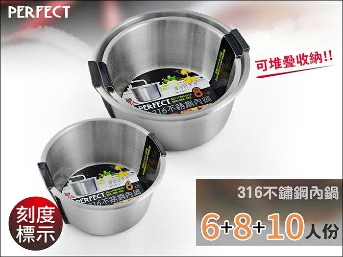 快樂屋?台灣製 PERFECT 厚#316不鏽鋼內鍋【三件組】6+8+10人 附刻度 可當電鍋內鍋.湯鍋.調理鍋 SGS檢驗合格