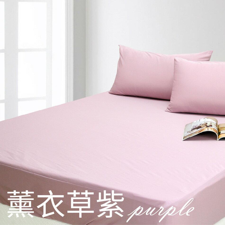 【薰衣草紫】3M防水透氣抗菌防螨保潔墊-枕套