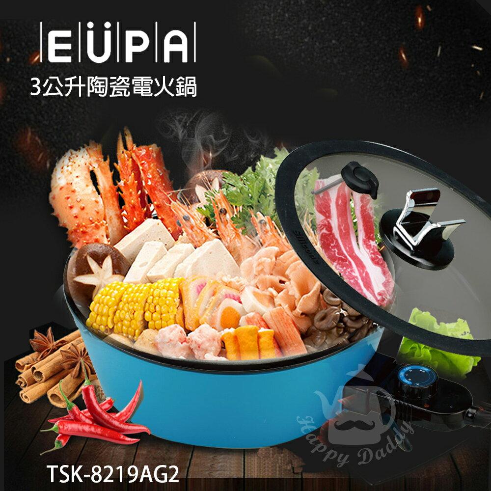 【優柏EUPA】3公升多功能陶瓷電火鍋 TSK-8219AG2