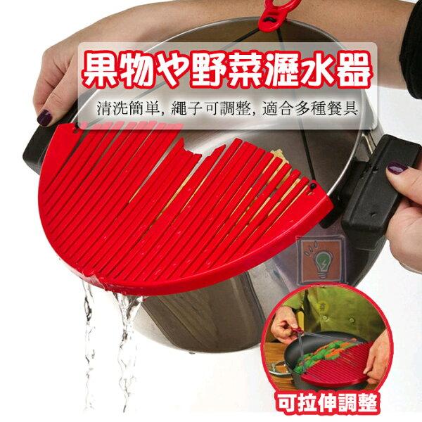 ORG《SD1486》加大設計~彈性繩通用洗水果蔬果洗菜瀝水器瀝水籃過濾器過濾板洗滌過濾廚房用品