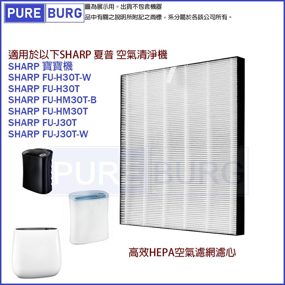 適用SHARP夏普 HEPA替換濾網濾芯寶寶機FU-H30T FU-HM30T FU-J30T FU-G30空氣清淨機