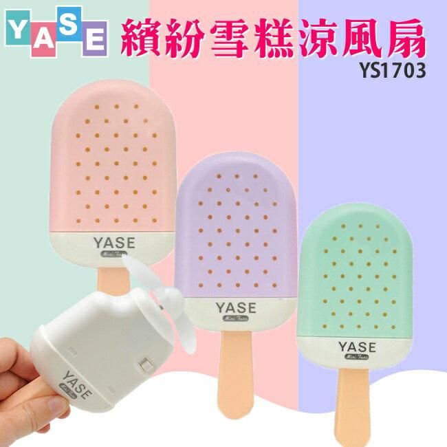 【YASE】USB繽紛雪糕涼風扇/冰棒風扇/手持/迷你小風扇YS1703(3入) 保固免運-隆美家電