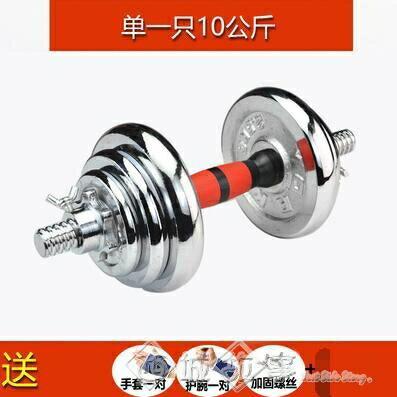 單只純鐵電鍍啞鈴男士健身家用鍛煉器材15/20/30kg60單個亞鈴女50 全館免運