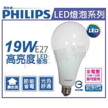 卡樂購物網:PHILIPS飛利浦LED19W6500K白光E27全電壓高亮度球泡燈_PH520299