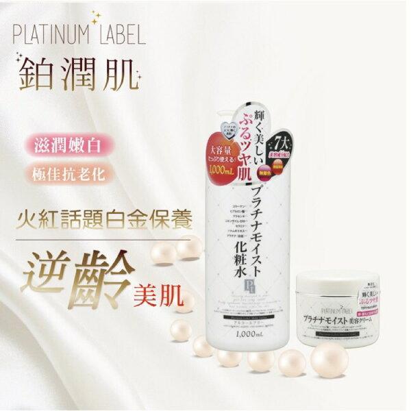 日本鉑潤肌白金逆齡美容液 化妝水1000 ML