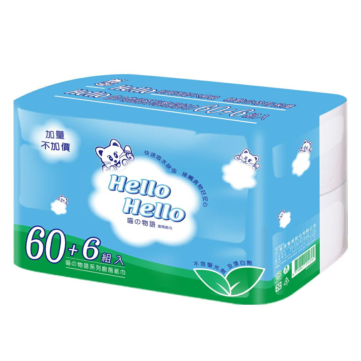 【HELLO】喵的物語廚房紙巾6捲/8袋/箱