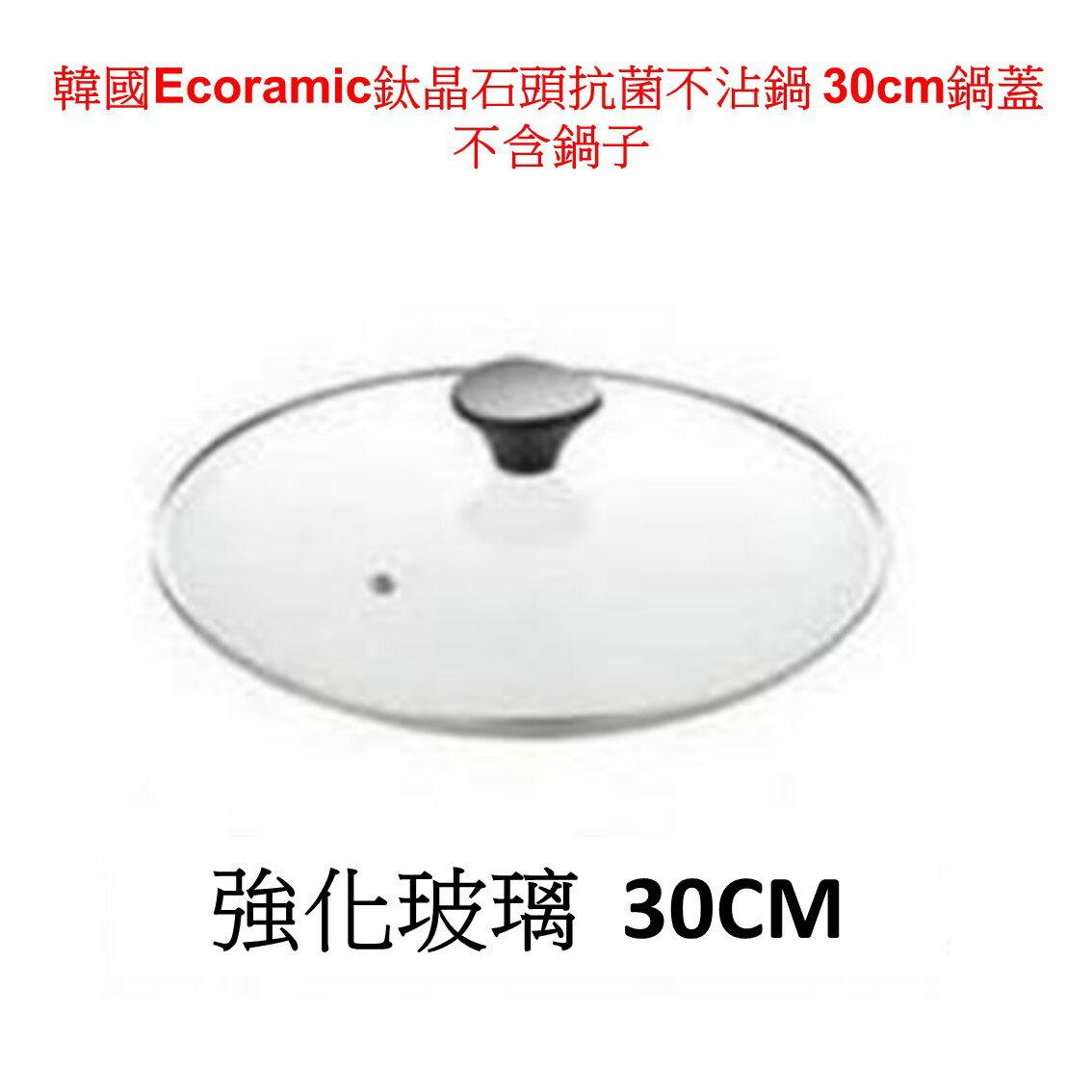 【現貨】韓國Ecoramic鈦晶石頭抗菌不沾鍋 平底鍋 大深鍋 30cm鍋蓋 (不含鍋子) 【樂活生活館】