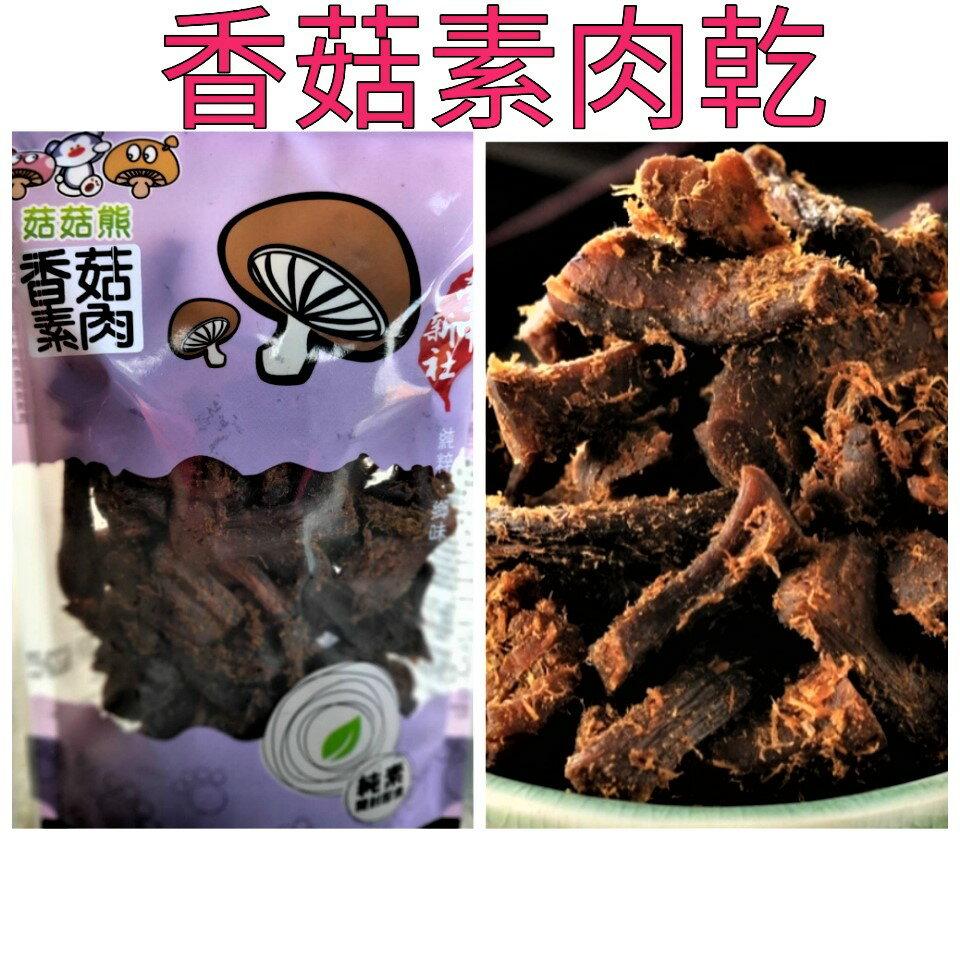 菇菇熊 蛋素 香菇素肉乾180G/包 素肉 素肉乾 乾貨