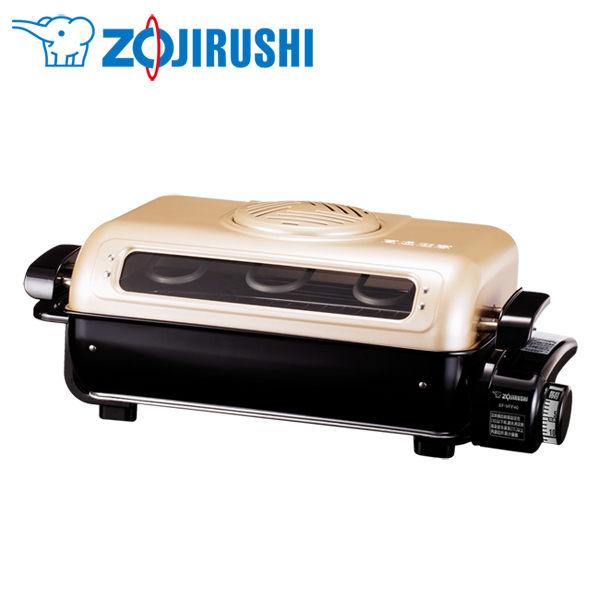 [滿3千,10%點數回饋]★牌面品★『ZOJIRUSHI』☆ 象印 多功能燒烤器 EF-VFF40**免運費**