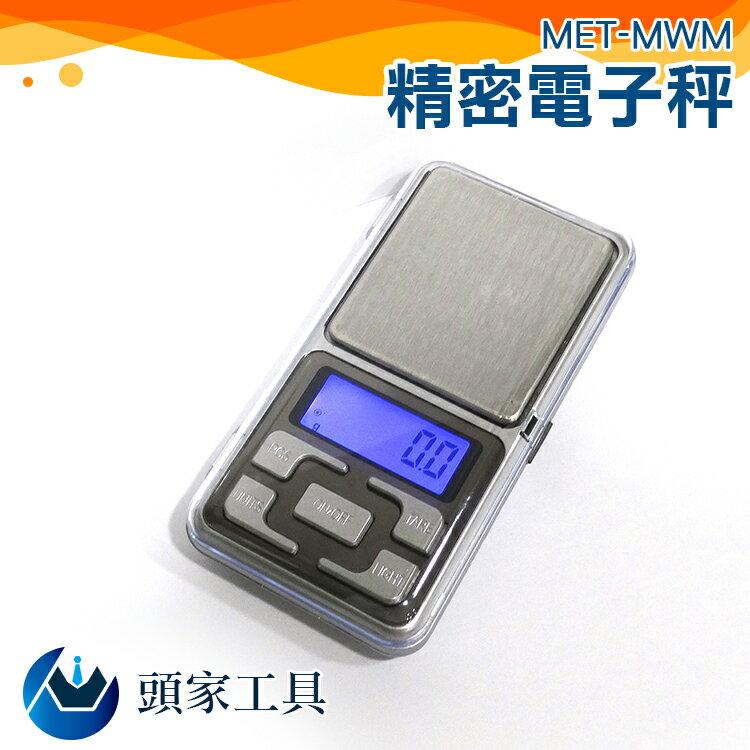『頭家工具』精密型電子秤電子秤 秤 天平 珠寶秤 盎司 台兩 口袋型 精密型 電子磅秤 掌上 電子秤 MET-MWM