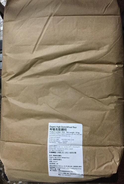 芬蘭原裝有機高筋麵粉20公斤