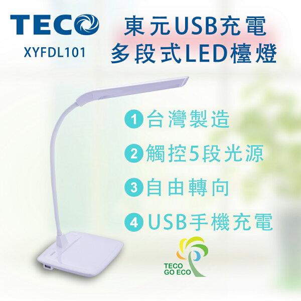 TECO東元USB充電多段式LED檯燈XYFDL101