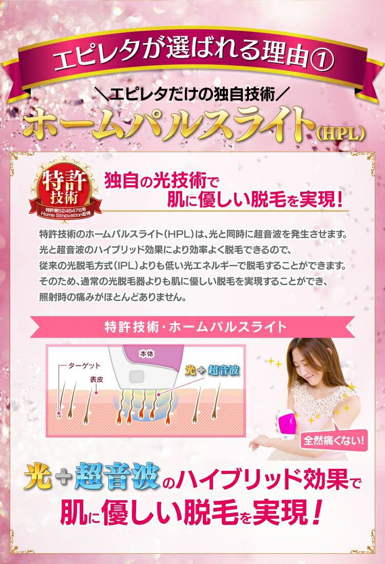 日本Iris Ohyama  /  樂天熱銷款入門款 光學 除毛機 脫毛機  / EP-0115-P。(14800)日本必買 日本樂天代購。滿額免運 4