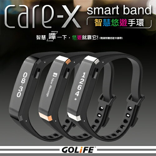 PAPAGO! GOLiFE Care-X Smart band 智慧悠遊手環 黑/ 金黑 / 銀黑