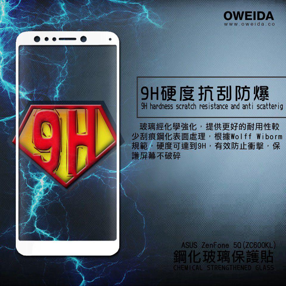 Oweida ASUS ZenFone 5Q (ZC600KL) 2.5D滿版鋼化玻璃貼(黑/白)