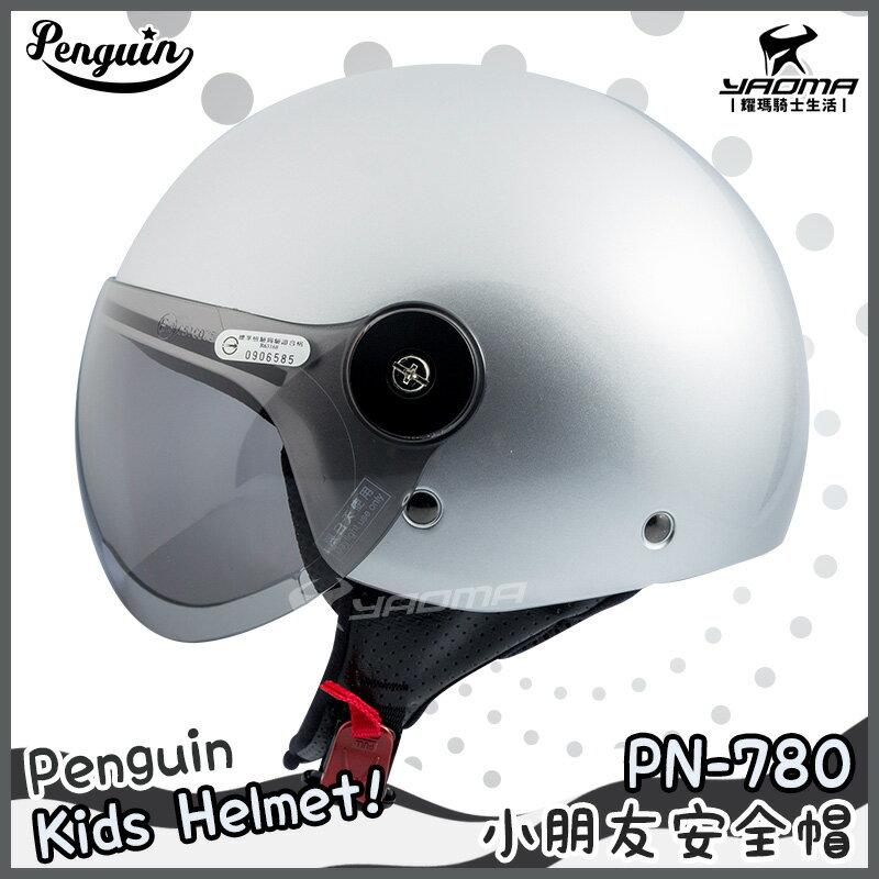 PENGUIN PN-780 亮銀 素色 兒童安全帽 童帽 小朋友 兩頰可拆 PN780 海鳥牌 耀瑪騎士部品
