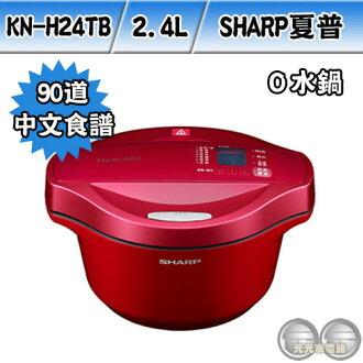 【SHARP夏普】 2.4L 0水鍋無水鍋 KN-H24TB