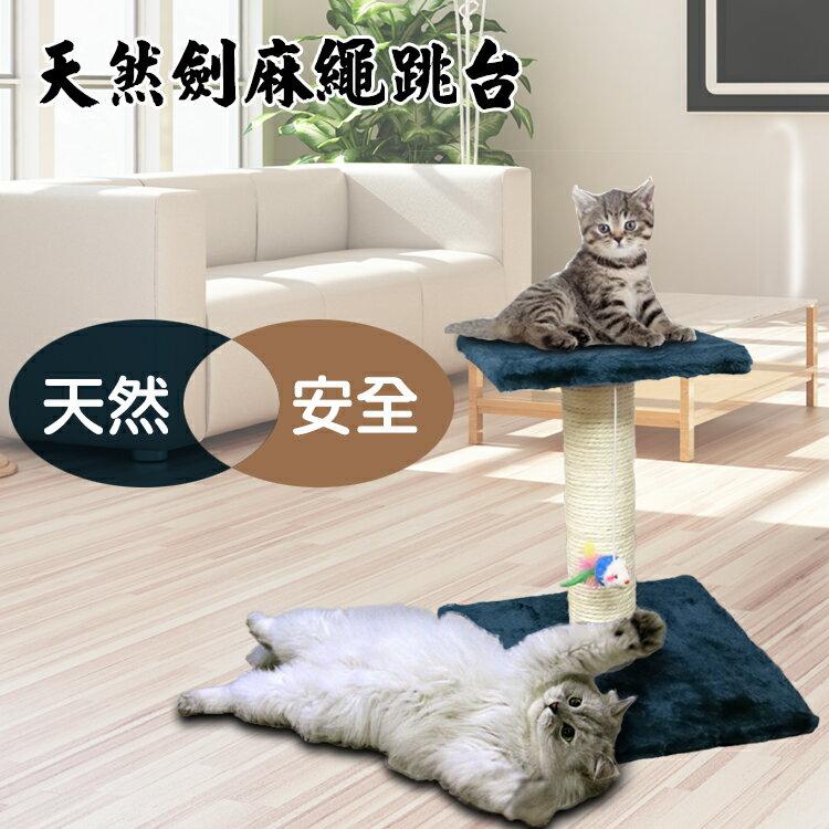 寵愛款 雙層貓咪跳臺  跳台  天然劍麻繩  貓爬架  貓樹  貓抓板  貓抓柱  貓跳架