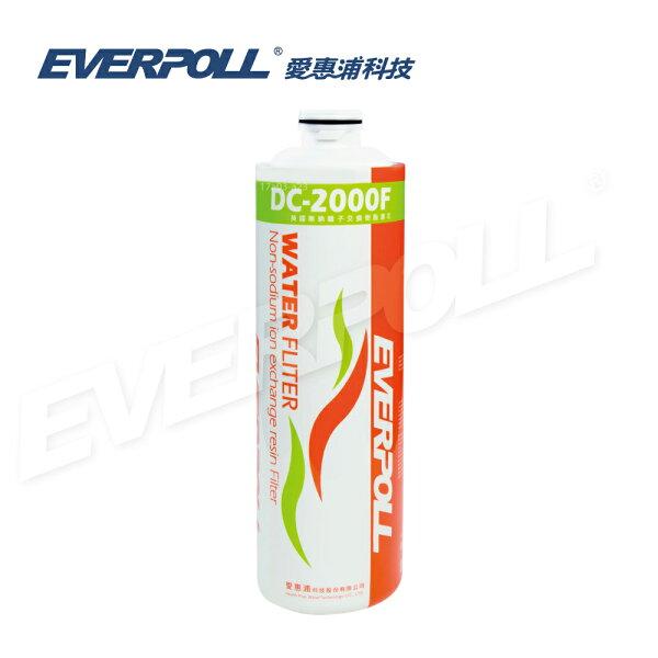 立可康生活館:【EVERPOLL愛惠浦科技】英國無鈉離子交換樹脂濾芯(DC-2000)