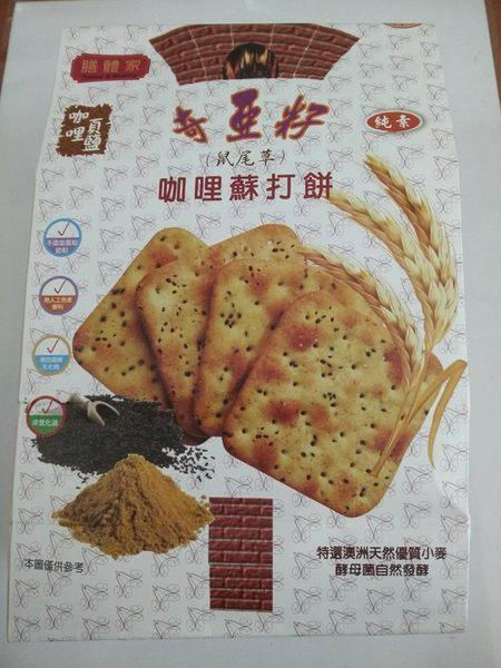 3包特惠 膳體家 奇亞籽咖哩蘇打餅 270g/包