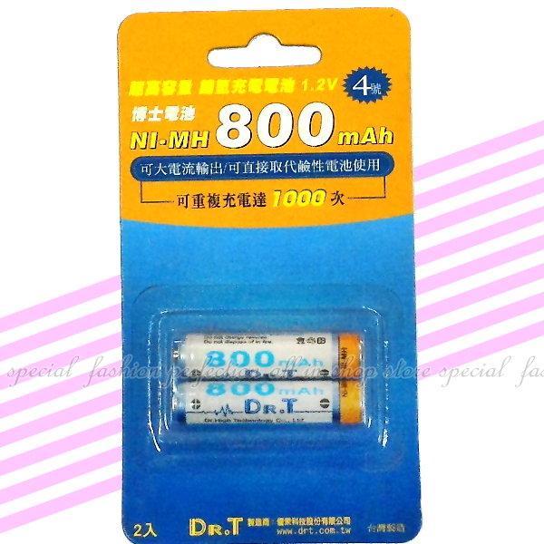 博士牌充電電池4號^(2入^) 鎳氫充電池 800mah環保電池 可重複 ~GN285~~