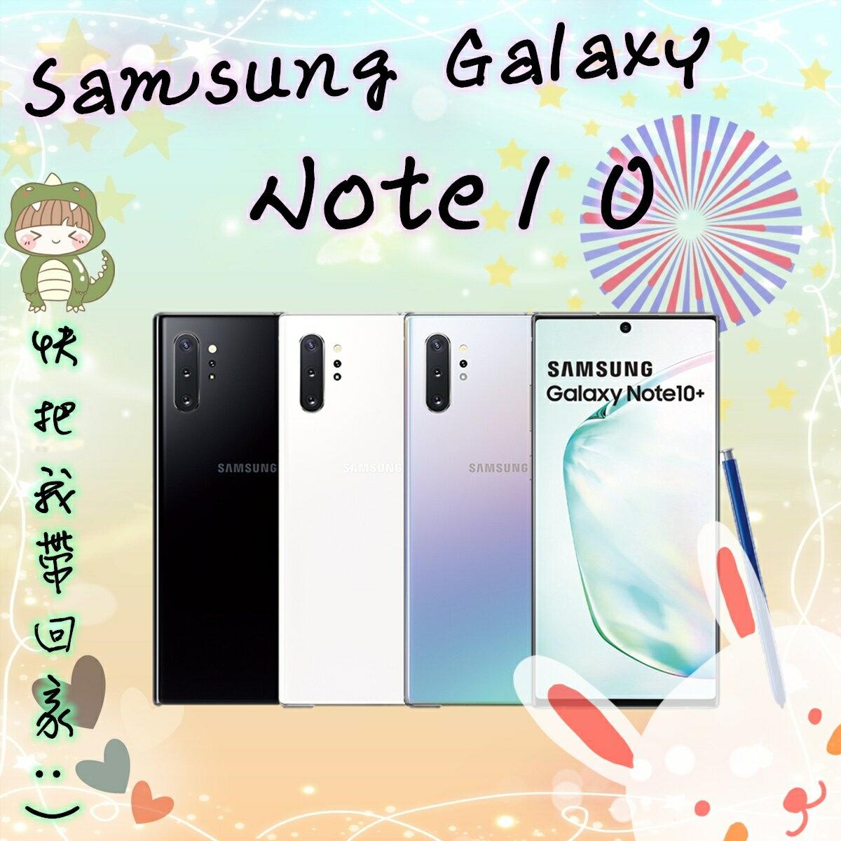 Note 10 8G / 256G 6.3吋 Samsung 三星 隔天到貨 全新未拆公司貨 原廠保固一年 0