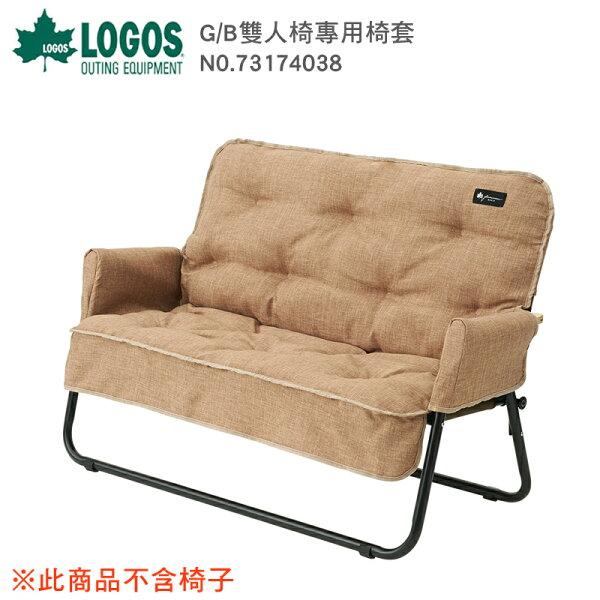 露營趣:【露營趣】中和安坑LOGOSLG73174038GB雙人椅專用椅套適LG73174034CM-31287M-3882UC-1533
