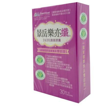 【小資屋】雙健字號 景岳樂亦纖263乳酸菌膠囊(30顆/盒)效期:2019.5.24