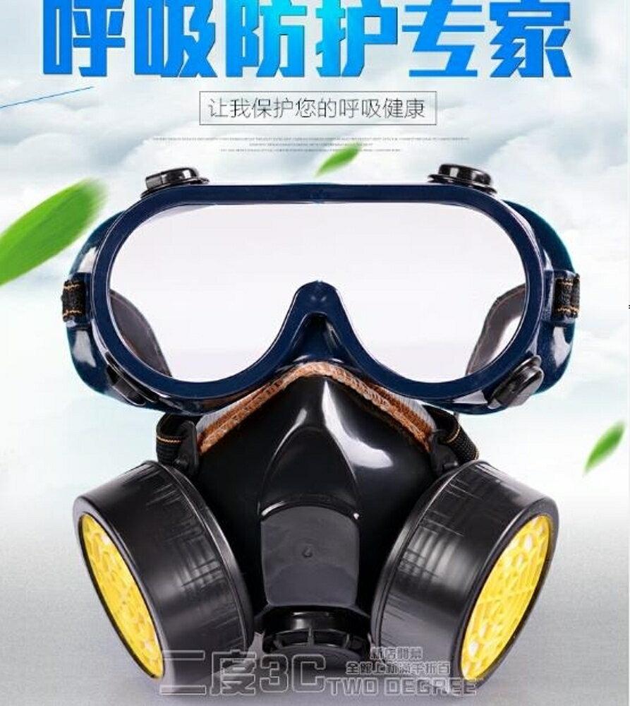 電焊面罩雙罐防毒面具化工氣體防護異味防塵放毒噴漆專用口罩 全館免運