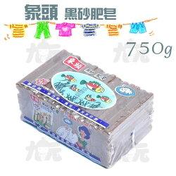 【九元生活百貨】象頭 黑砂肥皂/5入 黑砂100 洗衣皂 台灣製