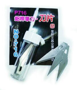 聯盟文具:旻新玉象P-716鋁桿筆刀專用刀片