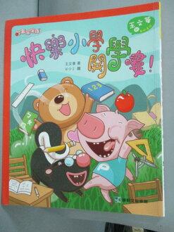 【書寶二手書T4/兒童文學_IQC】快樂小學開學嘍!_王文華